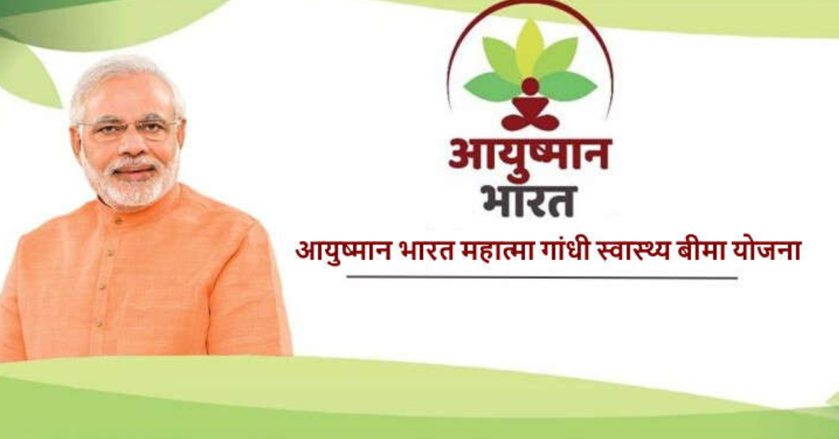 Rajasthan Ayushman Bharat Yojana