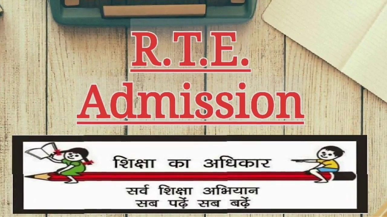 RTE Gujarat Admission Form Application Form