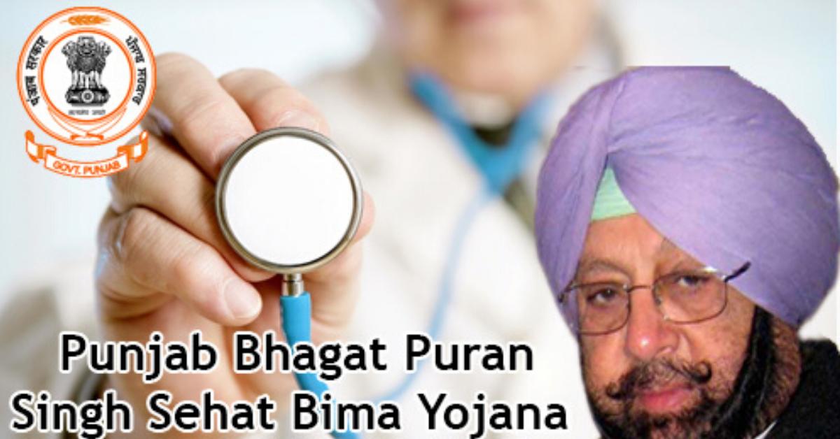 Bhagat Puran Singh Sehat Bima Yojana