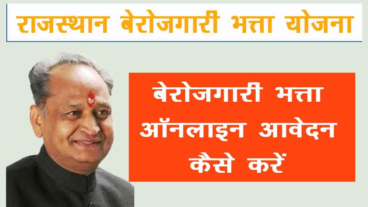 Berojgari Bhatta Rajasthan Yojana Apply Online