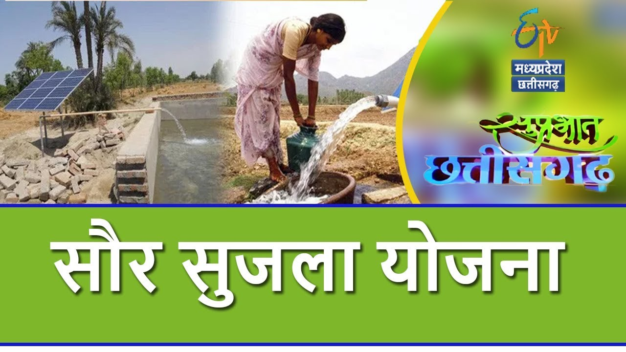 Saur Sujala Yojana In Hindi Chhattisgarh