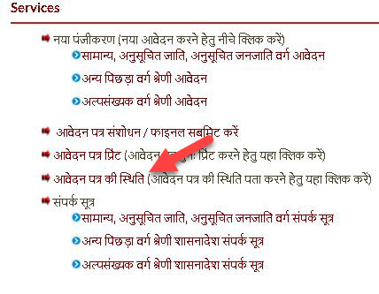 up shadi anudan status