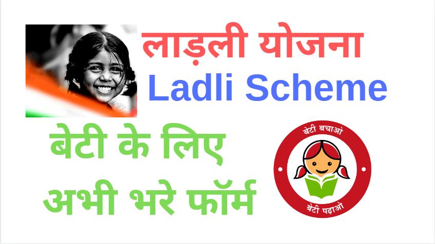 Delhi Ladli Yojana Apply Online