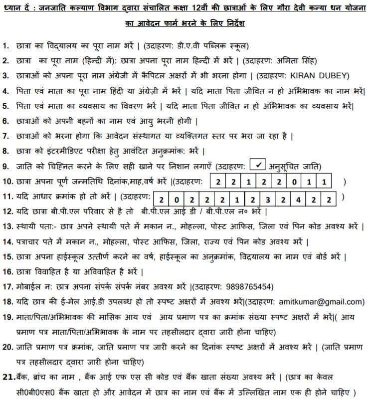Gaura Devi Kanya Dhan Yojana application form