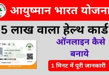 Ayushman Bharat Card Download Yojana
