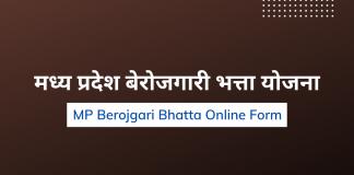 MP Berojgari Bhatta, Madhya Pradesh Berojgari Bhatta Yojana