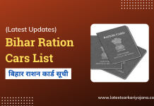 Bihar Ration Card List Updates