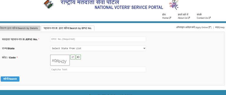 search epic no National Voter Service Portal