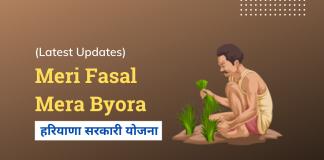 Meri Fasal Mera Byora Haryana
