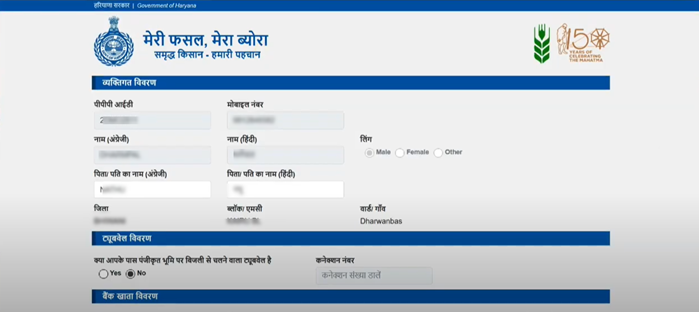 Meri-fasal-mera-byora-yojana-registration online