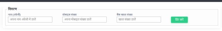 fasal byora registration form print