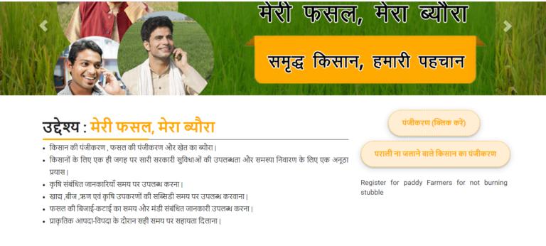 haryana meri fasal mera byora registration