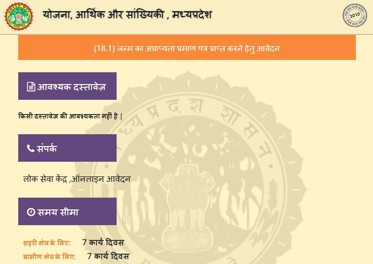 MP E District Birth Certificate