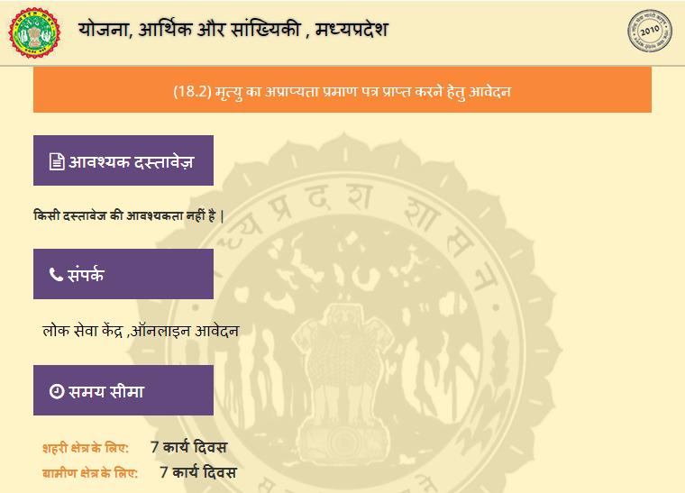 MP E District Death Certificate